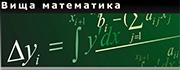 Вища математика